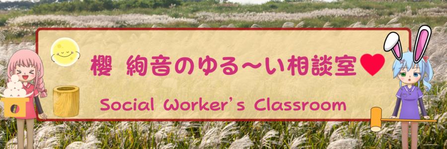 櫻 絢音のゆる~い相談室❤